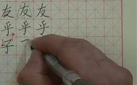 第九单元《硬笔楷书结字规律》第五节 一字无重捺、 同撇向不同,弯钩首尾顾、叉点宜对正。