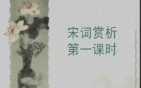 高中语文单元复习课《宋词赏析(一)》(必修4)