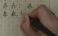 第八单元《硬笔楷书特殊结构合体字的写法》第二节 品字形、顶戴结构