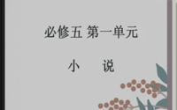高中语文单元复习课《古代抒情散文》(必修5)