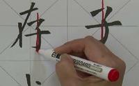 第三单元《欧楷复合笔画的书写》第二课 弯钩、斜钩