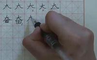 第六单元《硬笔楷书上下、上中下结构合体字的写法》第四节 上宽下窄(1):人字头、大字头、八字头、父子头