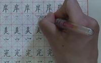 第六单元《硬笔楷书上下、上中下结构合体字的写法》第二节 上窄下宽(2):山字头、羊字头、宝盖头、秃宝盖