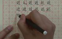 第三单元《硬笔楷书复合笔画的写法》第十一节 横折弯弯、横折折折钩