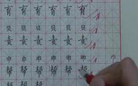 第六单元《硬笔楷书上下、上中下结构合体字的写法》第六节 上宽下窄(3):日字底、月字底、贝字底、巾字底