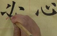 第三单元《欧楷复合笔画的书写》第三课 卧钩、竖弯钩