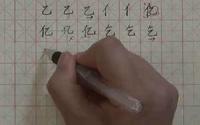 第三单元《硬笔楷书复合笔画的写法》第九节 横折弯钩、竖折折钩