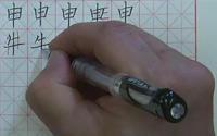 第九单元《硬笔楷书结字规律》第四节 竖压中轴线、末笔似悬针,折竖短则斜、竖长须写直。