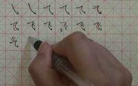 第三单元《硬笔楷书复合笔画的写法》第七节 横折弯、横斜钩