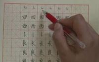 第三单元《硬笔楷书复合笔画的写法》第四节 竖弯、竖提