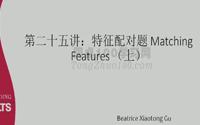 雅思阅读第二十五讲《特征配对题Matching Features》(上)