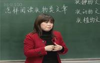 小升初语文冲刺复习课程第15课《怎样阅读状物类文章》
