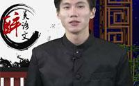 六年级语文下册第6课《北京的春节》朗诵