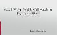雅思阅读第二十六讲《特征配对题Matching Features》(中)