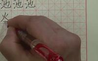 第九单元《硬笔楷书结字规律》第六节 笔画相呼应、笔断气相通,部件有迎让、比例要相宜。