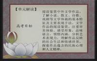 高中语文单元复习课《中外戏剧》(必修4)