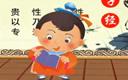 三字经第1课
