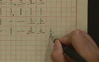 第二单元《硬笔楷书基本笔画的写法》第一节 横(长横 短横 左尖横)与竖(悬针竖 垂露竖 短斜竖)