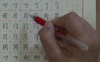 第三单元《硬笔楷书复合笔画的写法》第六节 横折钩、横折提