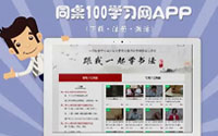 同桌100学习网APP帮助指南