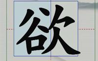 第五单元《硬笔楷书左右、左中右结构合体字的写法》第十三节 左宽右窄(3):欠字旁、反文旁