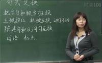 小升初语文冲刺复习课程第8课《句式变换(1)》