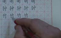 第九单元《硬笔楷书结字规律》第三节 左右均有竖、左悬右垂露,两竖右宜长、多竖间距匀。
