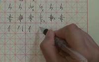 第三单元《硬笔楷书复合笔画的写法》第八节 竖弯钩、竖折撇