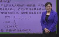 六年级数学上册《从课本到奥数》分数的应用(三)