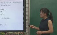 高中数学必修一复习课《二次函数与幂函数》