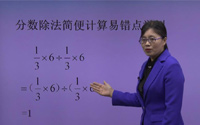 六年级数学上册《分数除法》回顾整理——分数除法与简便计算 复习