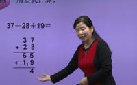 二年级数学上册第二单元《连加连减加减混合》课前预习四