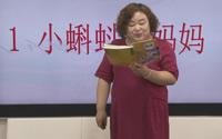 二年级语文上册第1课《小蝌蚪找妈妈》(1)