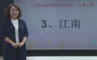 一年级语文上册第3课《江南》