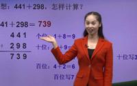 三年级数学上册第四单元《万以内的加法和减法(二)》复习课